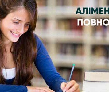 Стягнення аліментів на навчання незалежно від стипендії