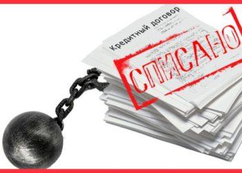 Відмова у стягненні кредитної заборгованості