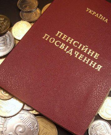 Призначення пенсії на пільгових умовах
